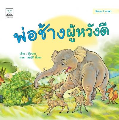 พ่อช้างผู้หวังดี ไทย-อังกฤษ (The Kind Daddy Elephant)