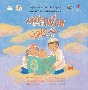 หนังสืออยากมีเพื่อน 2 ภาษา (ไทย-มลายู)