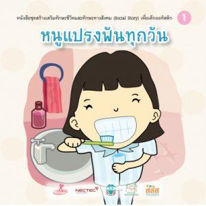 หนูแปรงฟันทุกวัน (หญิง)