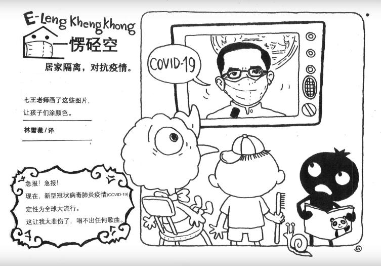 อีเล้งเค้งโค้ง อยู่บ้าน…ต้านโควิด ภาษาจีน
