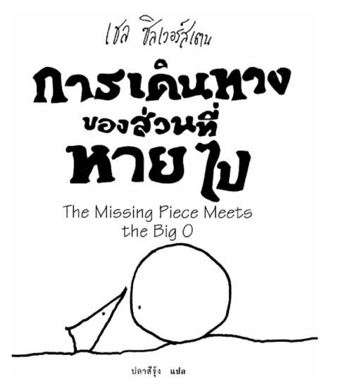 การเดินทางของส่วนที่หายไป The Missing Piece Meets the Big O