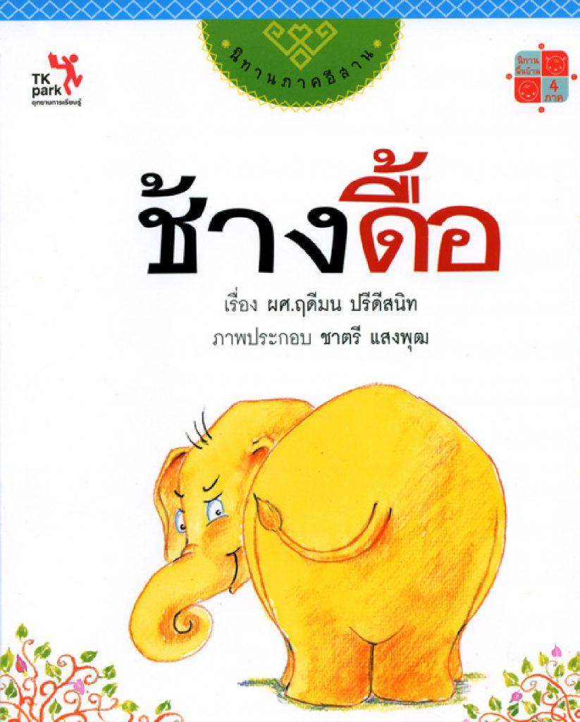 ช้างดื้อ