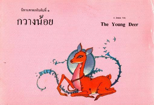 กวางน้อย ไทย-อังกฤษ (The Young Deer)