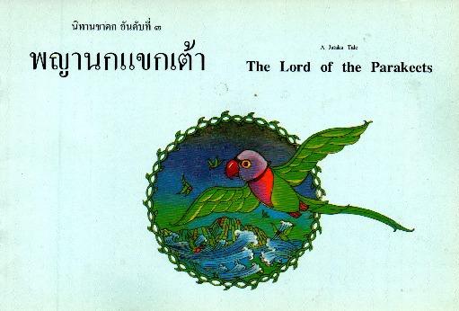 พญานกแขกเต้า ไทย-อังกฤษ (The Lord of the Parakeets)