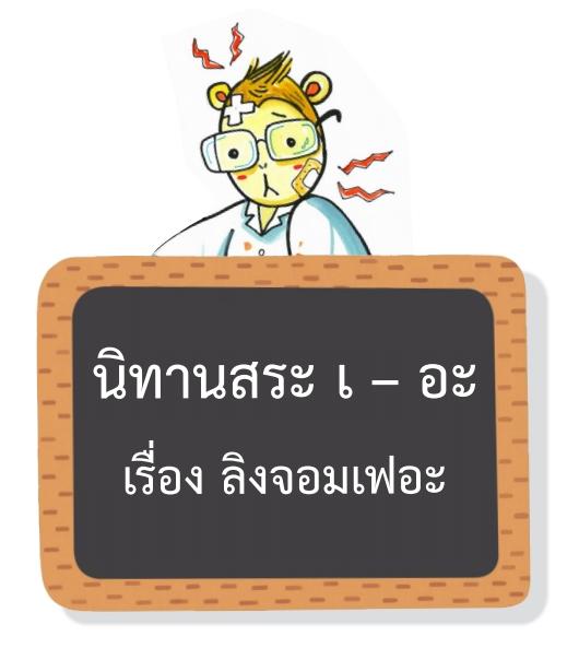 ลิงจอมเฟอะ :  นิทานสระ เ-อะ