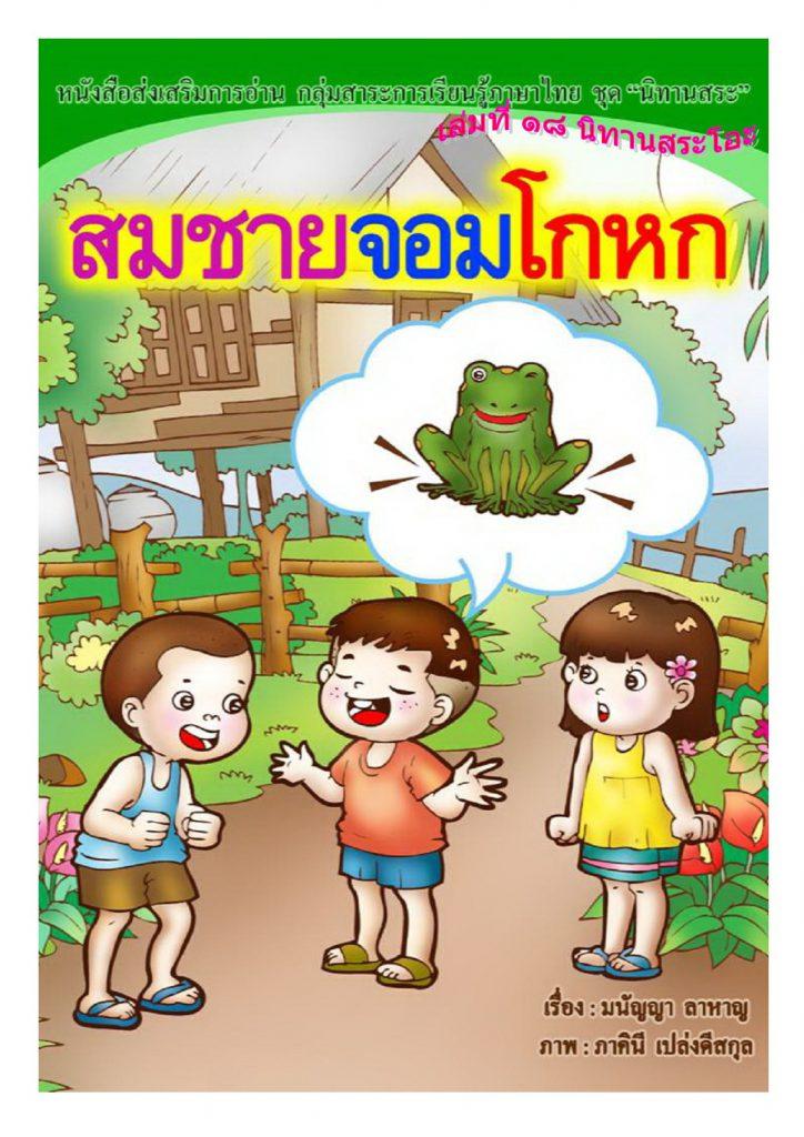 สมชายจอมโกหก : นิทานสระโอะ