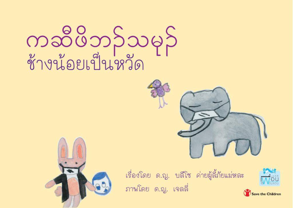 ช้างน้อยเป็นหวัด  ไทย-เมียนมา