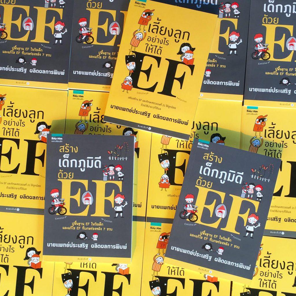 EF ในนิทาน : นายแพทย์ประเสริฐ ผลิตผลการพิมพ์