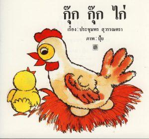 กุ๊ก กุ๊ก ไก่