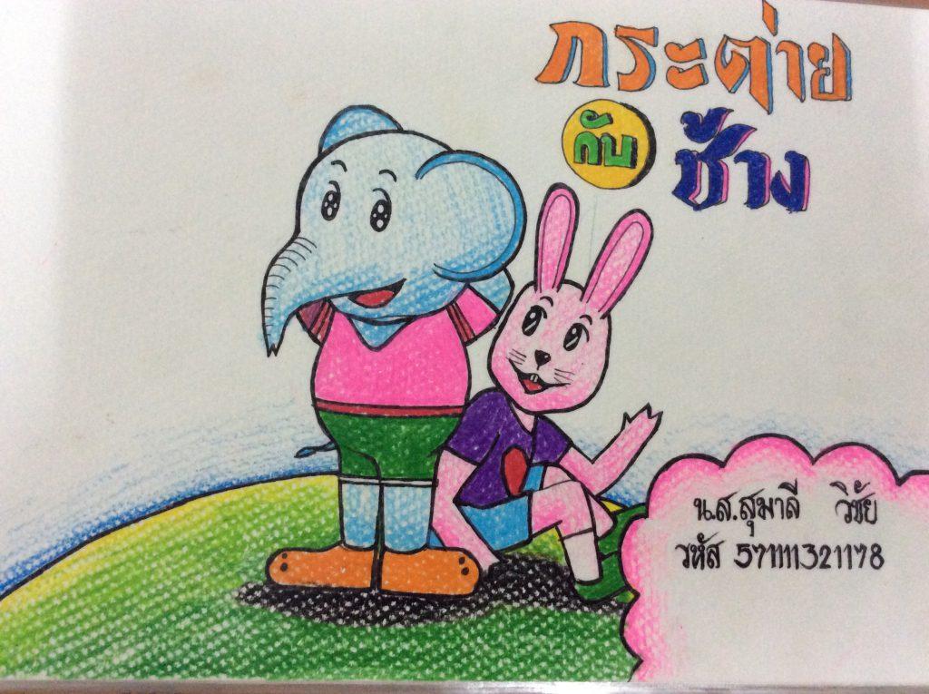 กระต่ายกับช้าง