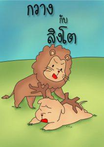 กวางกับสิงโต