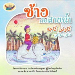 ช้างกับสายน้ำ ไทย-มลายู