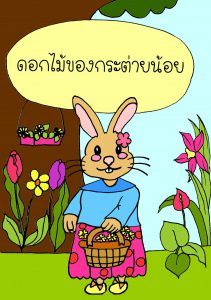 ดอกไม้ของกระต่ายน้อย