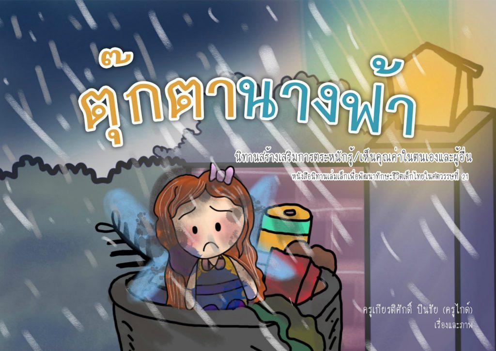 ตุ๊กตานางฟ้า : นิทานเสริมทักษะชีวิตเด็กไทยในศตวรรษที่21
