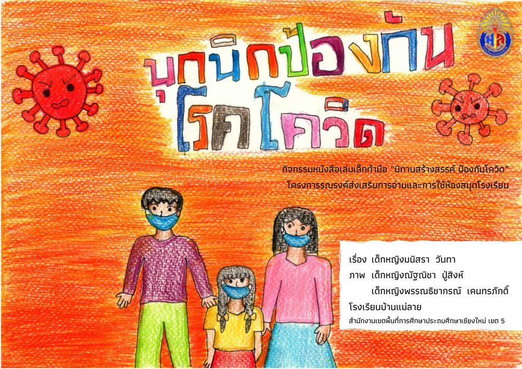 นุกนิกป้องกันโรคโควิด : นิทานสร้างสรรค์ ป้องกันโควิด