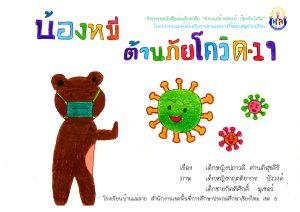 น้องหมีต้านภัยโควิด-19 : นิทานสร้างสรรค์ ป้องกันโควิด