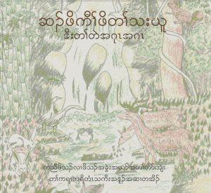 สัตว์ป่าสามัคคี ภาษาปกาเกอะญอ