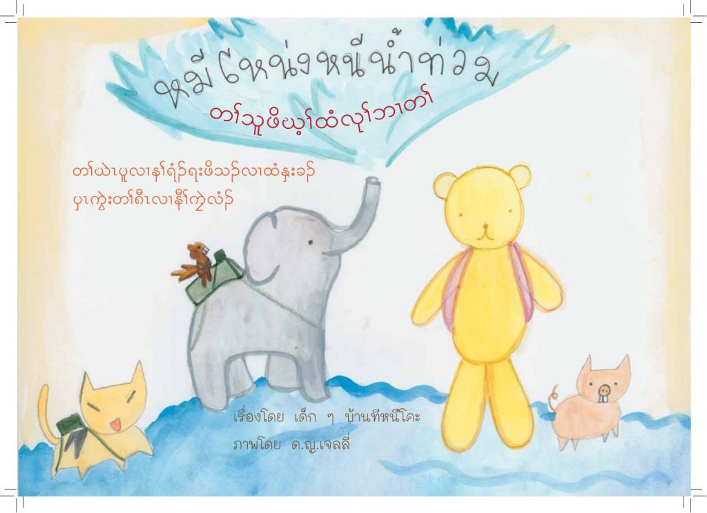 หมีโหน่งหนีน้ำท่วม  ไทย-ปกาเกอะญอ