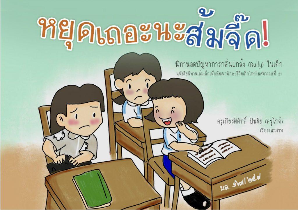 หยุดเถอะนะส้มจี๊ด!  : นิทานเสริมทักษะชีวิตเด็กไทยในศตวรรษที่21