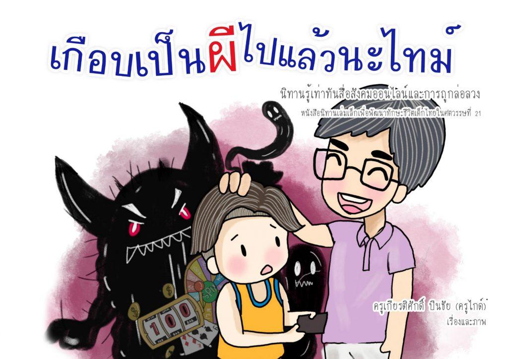 เกือบเป็นผีไปแล้วนะไทม์ : นิทานเสริมทักษะชีวิตเด็กไทยในศตวรรษที่21
