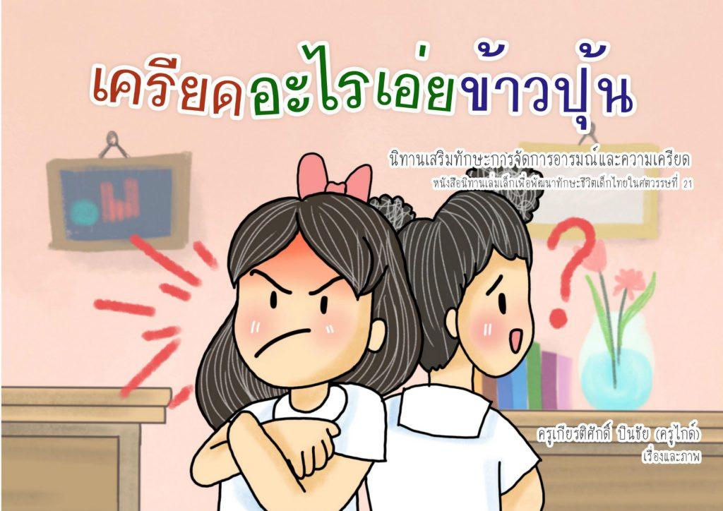 เครียดอะไรเอ่ยข้าวปุ้น : นิทานเสริมทักษะชีวิตเด็กไทยในศตวรรษที่21
