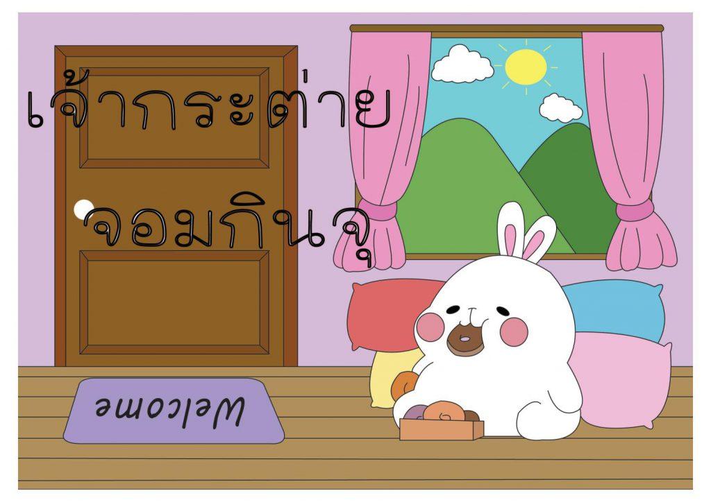 เจ้ากระต่ายจอมกินจุ