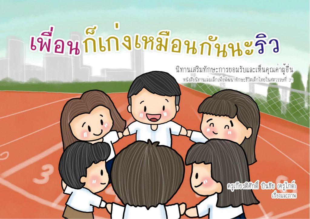 เพื่อนก็เก่งเหมือนกันนะริว : นิทานเสริมทักษะชีวิตเด็กไทยในศตวรรษที่21