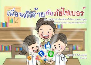 เพื่อนตัวร้ายกับภัยไซเบอร์ : นิทานเสริมทักษะชีวิตเด็กไทยในศตวรรษที่21
