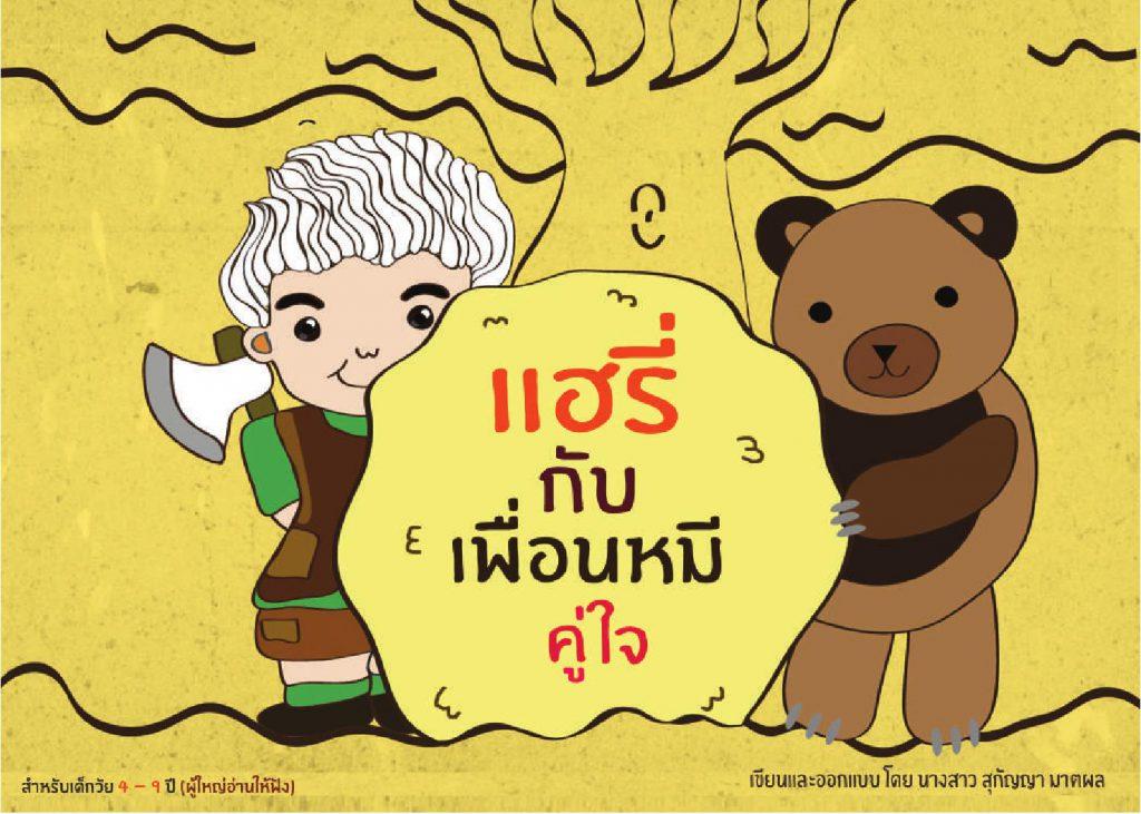 แฮรี่กับเพื่อนหมีคู่ใจ
