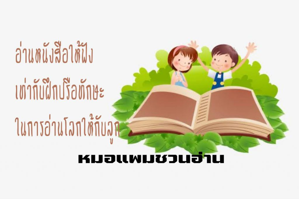 อ่านหนังสือให้ฟังเท่ากับฝึกปรือทักษะในการอ่านโลกให้กับลูก : หมอแพมชวนอ่าน