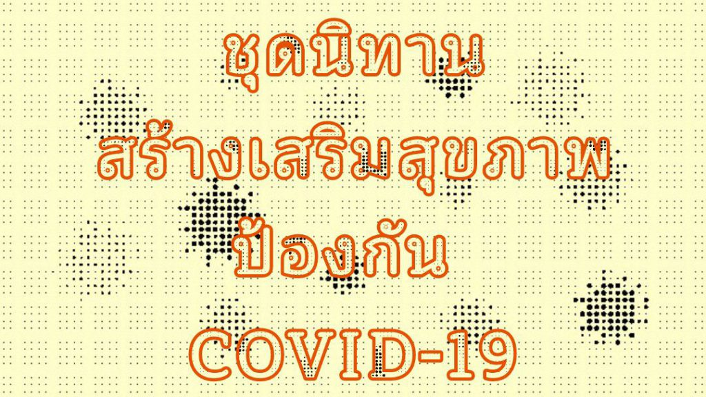 ชุดนิทานสร้างเสริมสุขภาพป้องกัน COVID-19