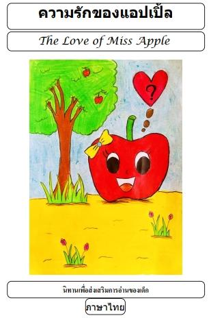 ความรักของแอปเปิ้ล