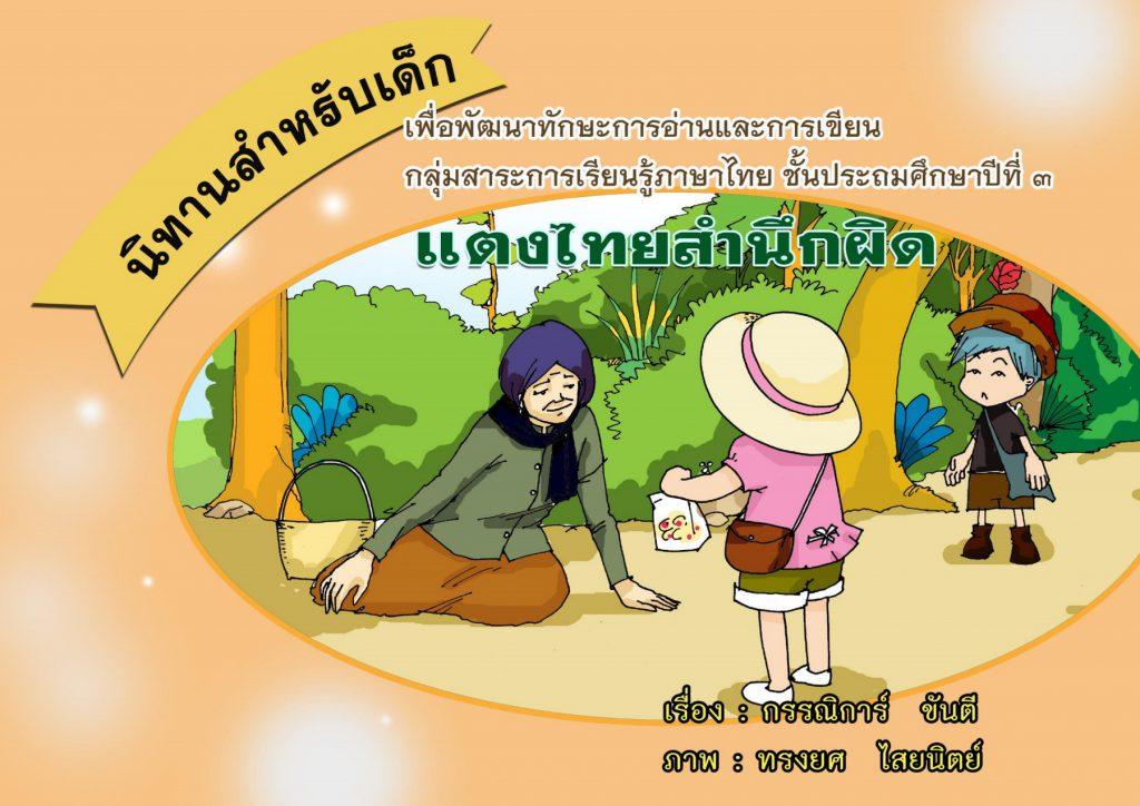 แตงไทยสำนึกผิด