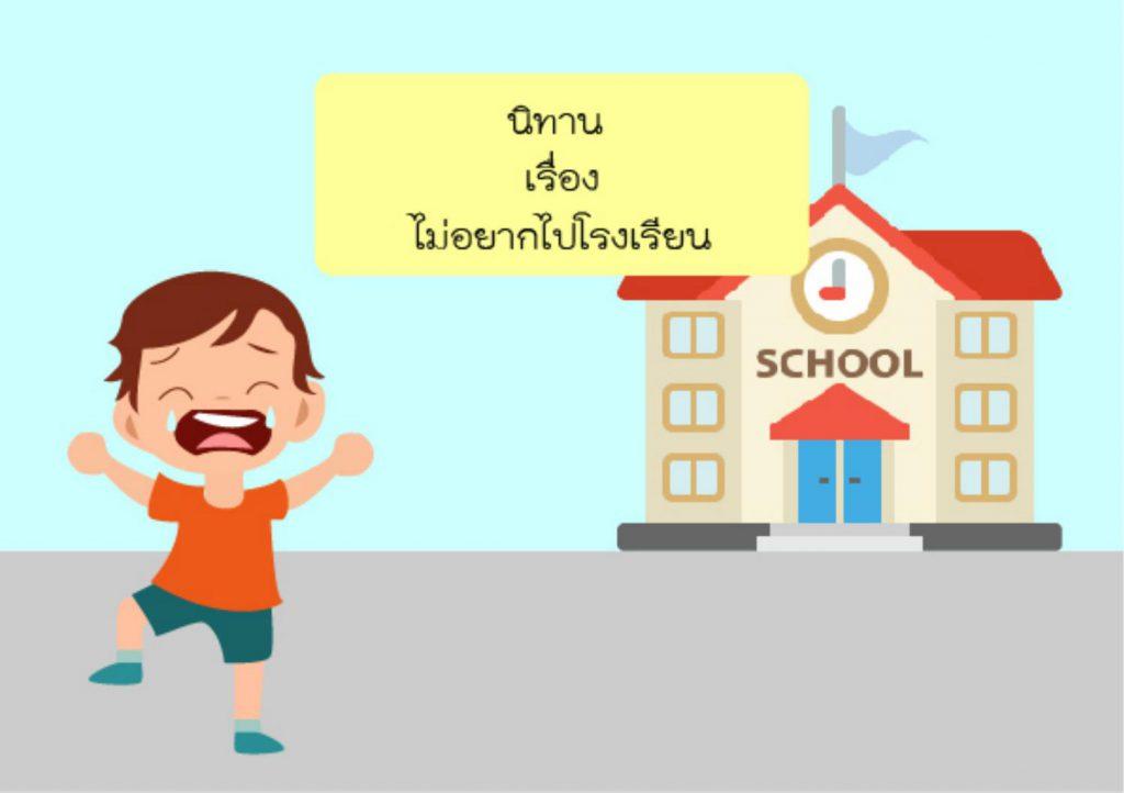 ไม่อยากไปโรงเรียน