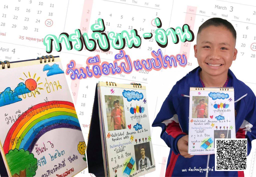 ฝึกเขียนอ่านวันเดือนปีแบบไทยด้วยปฏิทินเก่า