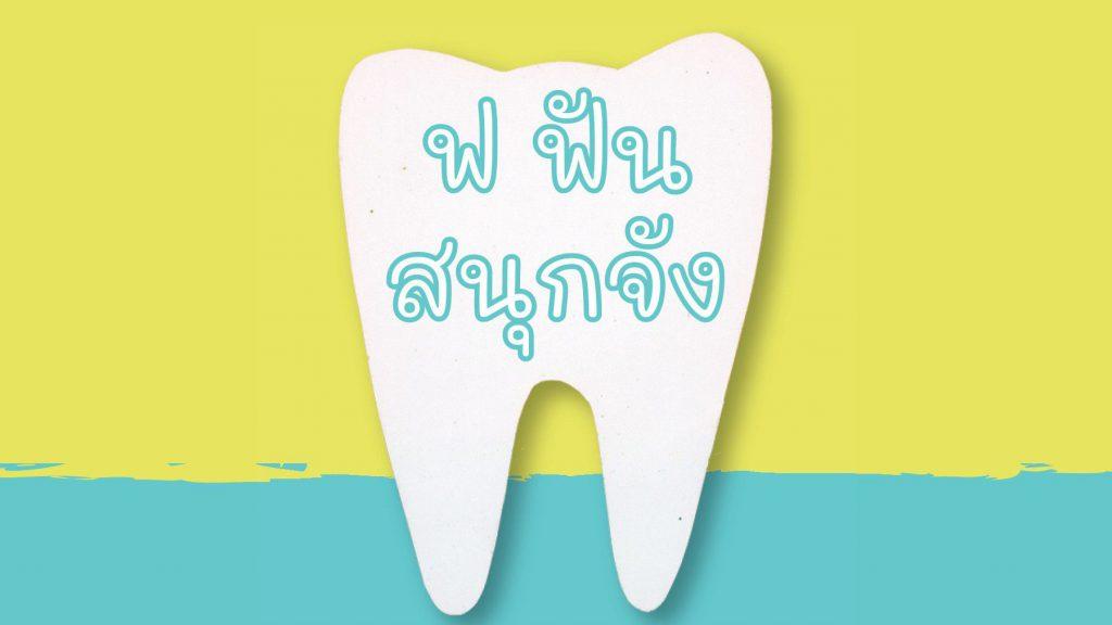 เล่น สร้าง สุข กระดาษรูปฟันสัตว์