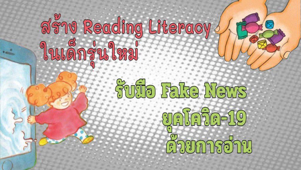 สร้าง Reading Literacy ในเด็กรุ่นใหม่ รับมือ Fake News ยุคโควิด-19 ด้วยการอ่าน