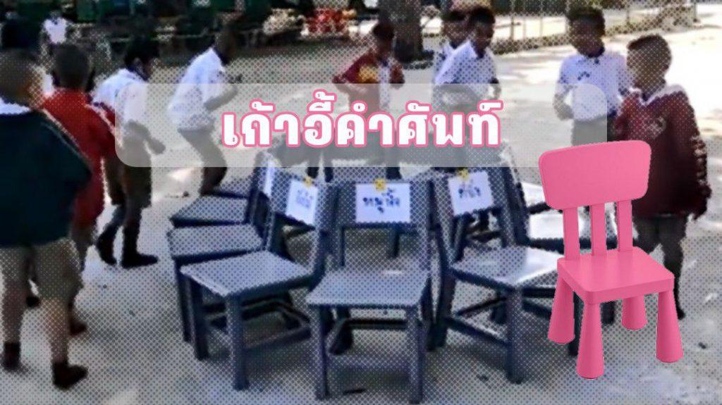 เก้าอี้คำศัพท์