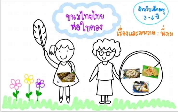 ขนมไทยไทยห่อใบตอง