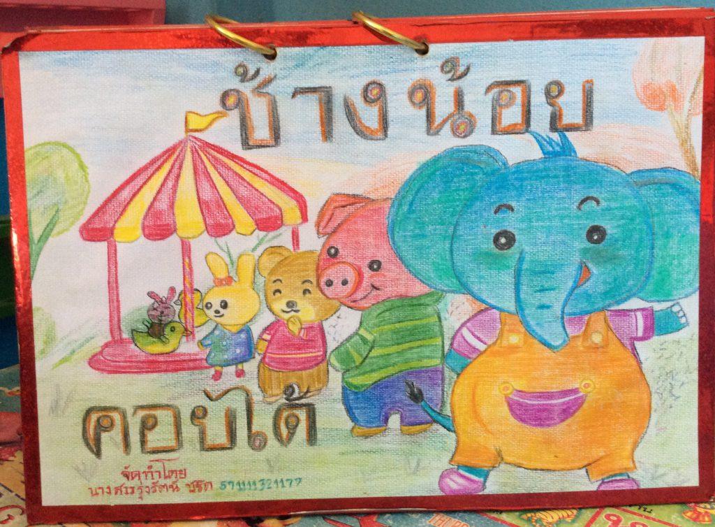 ช้างน้อยคอยได้